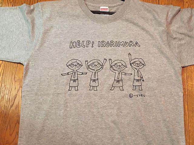 Tシャツ (HELP)